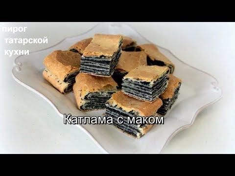 лучший рецепт татарский пирог катлама с маком 🍣 татарская кухня 🍣 рецепты от валентины