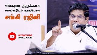 திராவிட இயக்க ஏவுகணைகள்   பேரா. நாகநாதன்   Prof. Naganathan   Anna   அண்ணா