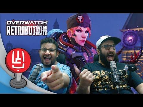 تفجير بكجات الأرشيف! Overwatch Retribution