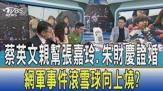【少康開講】蔡英文親幫張嘉玲、朱財慶證婚 網軍事件滾雪球向上燒?