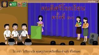 สื่อการเรียนการสอน อ่านในใจบทเรียนเรื่อง คนดีศรีโรงเรียน ป.4 ภาษาไทย