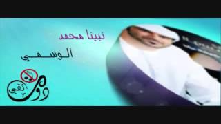 تحميل اغاني نبينا محمد | الوسمي 2013 | بدون ايقاع MP3