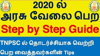 How To Get Government Job? - Step By Step Preparation Plan For TNPSC