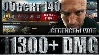 ОБЪЕКТ 140 КАК ИГРАЮТ СТАТИСТЫ 11K+ DMG. Прохоровка - лучший бой Object 140 World of Tanks.