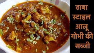 ढाबा स्टाइल आलू गोभी की सब्जी | Dhaba Style Aloo Gobhi Ki Sabji | Aloo Gobhi Ki Sabzi