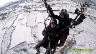 겨울 패러글라이딩 체험비행영상