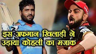 IPL 2018: Afghanistan's batsman Mohammad Shahzad says I can hit bigger sixes than Kohli   वनइंडिया