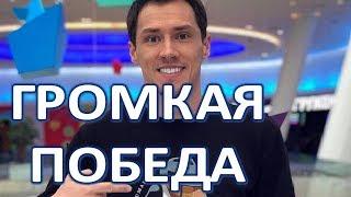 Тимур Еремеев одержал громкую победу над Кариной Мишулиной!  (05.03.2018)