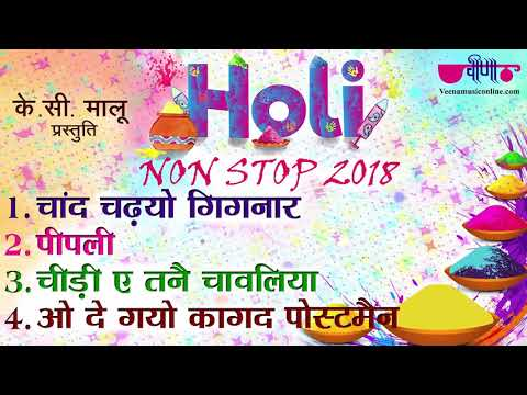 All Time Superhit Rajasthani Songs   Nonstop Rajasthani Holi Songs   Best Holi Songs