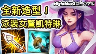 「Nightblue3中文」*全新造型* 實況要18禁啦 泳池派對凱特琳超火辣!34殺 後期無敵的角色! (中文字幕) -LoL 英雄聯盟