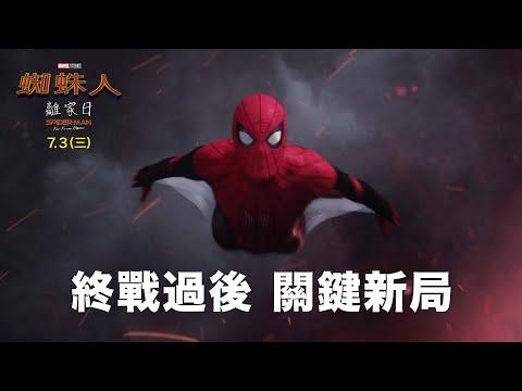 【蜘蛛人:離家日】最新預告