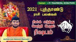 2021| Rishabam | New Year Rasipalan in Tamil | ரிஷபம் ராசி | புத்தாண்டு ராசி பலன்கள் 2021| Astrology
