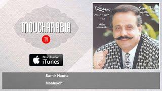Samir Hanna - Maaleych - ما عليش  سمير حنا