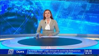 Выпуск новостей 08:00 от 09.06.2018