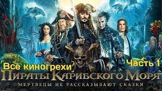 """Все киногрехи """"Пираты Карибского моря: Мертвецы не рассказывают сказки"""", Часть 1"""