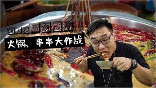 成都︱这家火锅还有这家串串,据说只有本地资深吃货才知道 【品城记】