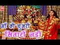 माँ की चुनरी सितारों जड़ी   Ma Ki Chunari Sitaro Jadi   Sangita   Mata Bhajan 2019   Rathore Cassette