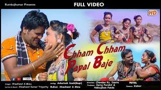 Chham Chham Payal Baje Full Mp3 Shashwat Tripathy &amp Minu Sambalpuri L Rkmedia