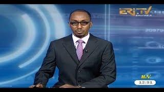 ERi TV Tigrinya News from Eritrea for April 18, 2018