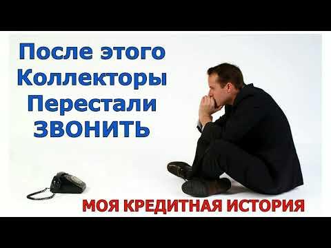 После этого Коллекторы перестали ЗВОНИТЬ (Моя кредитная история) / ОлегБор