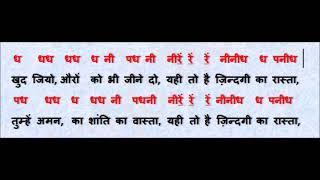 khud jiyo auron ko bhi jeene do खुद जियो औरों