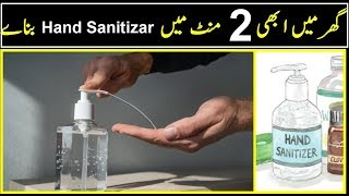 How To Make hand Sanitizer In Home In 2 Minutes