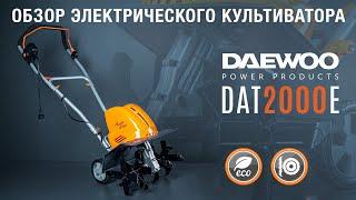 Культиватор электрический DAEWOO DAT 2000E
