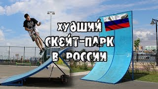 ХУДШИЙ СКЕЙТ-ПАРК В РОССИИ I + НЕМНОГО УГАРА