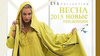 EVAcollection. Анонс коллекции Весна - 2015. Женская одежда большие размеры.