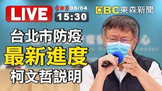 【東森大直播】15:30 live 台北市記者會