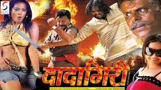 Dadagiri Nahi Chalegi - Full South Indian Super Dubbed Action Film - HD Latest Movie 2016