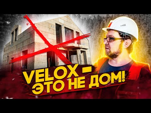 Velox - бетонный дом. СтройХлам