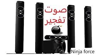 تحميل اغاني مسرح منزلي رخيص5.1(صوت تفجييييير) MP3