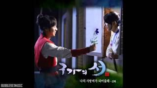 Shin Jae (신재) - 나의 사랑비가 되어줄래 (Would You Be My Love Rain) [Gu Family Book OST]