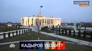 Кадыров уходит с поста главы Чечни.ШОК.Новости.