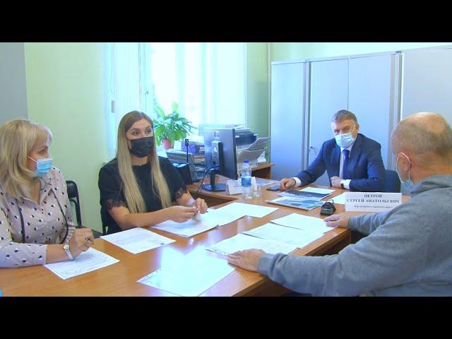 Сергей Петров провёл приём по личным вопросам