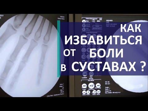 Боли в суставах причины. 💪 Диагностика причин боли в суставах. Скандинавский центр здоровья.