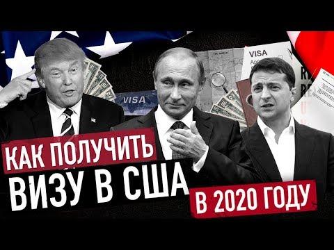 Как получить визу в США в 2020 году? Правила получения американской визы / Dima Bondar