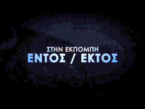 Ο Γιάνης Βαρουφάκης στο Ionian TV