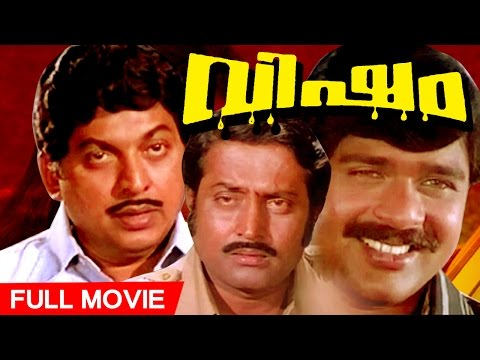 Malayalam Full Action Movie | Visham | Full Movie | Ft.Ratheesh, Menaka, M.G.Soman
