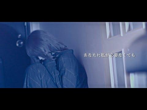 Non Stop Rabbit 『あなたに私が必要なくても』 official music video 【ノンラビ】