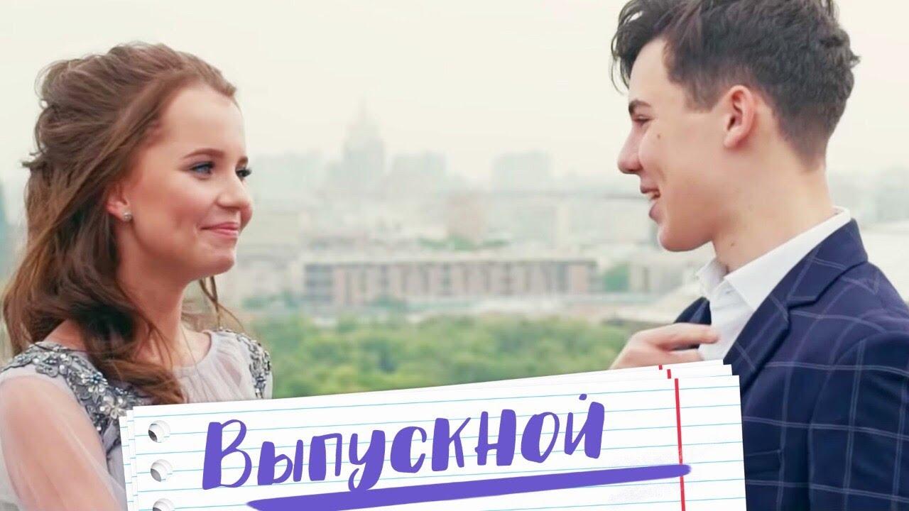 Алиса Кожикина и Кирилл Скрипник — Выпускной