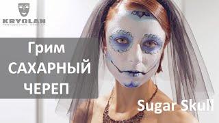 Грим САХАРНЫЙ ЧЕРЕП. Грим ЧЕРЕП ВИНТАЖНЫЙ, Sugar Skull by KRYOLAN.