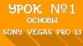 Sony Vegas Pro 13   Урок 1 - Основы