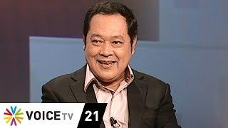 Wake Up News - ประเทศไทยจะเป็นอย่างไรภายใต้การนำของพรรคประชาชาติ
