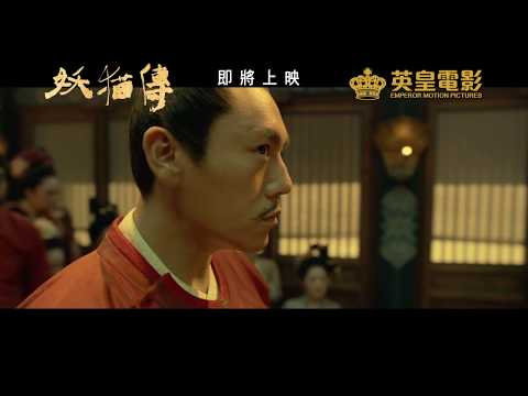 """LEGEND OF THE DEMON CAT"" trailer"