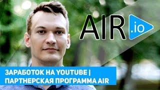 Заработок на YOUTUBE   Партнерская программа AIR