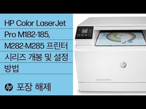 HP Color LaserJet Pro M182-185 및 M282-M285 프린터 시리즈 개봉 및 설정 방법