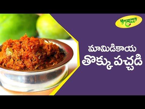 Mamidikaya Thokku Pachadi (Grated Mango Pickle ) || Summer Special || YummyOne