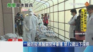 【TVBS新聞精華】20200126武漢肺炎封城四日 台第四例確診曾遊武漢